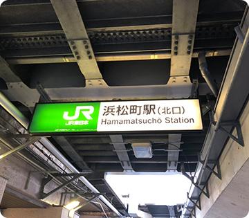 JR浜松町駅北口を右に進む
