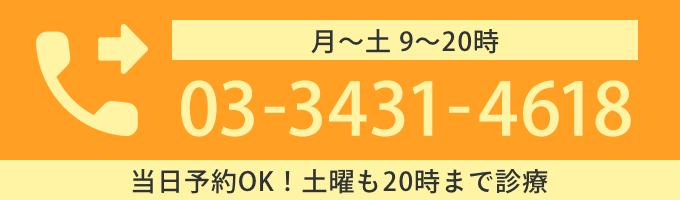東京ポートシティ竹芝歯科 電話番号 03-3431-4618