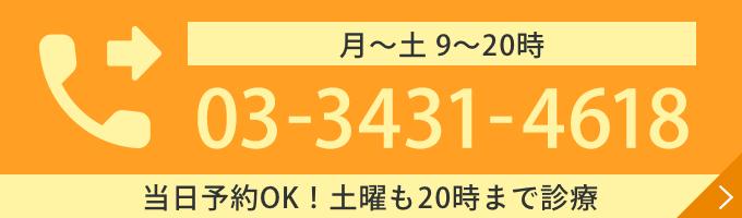 03-3431-4618
