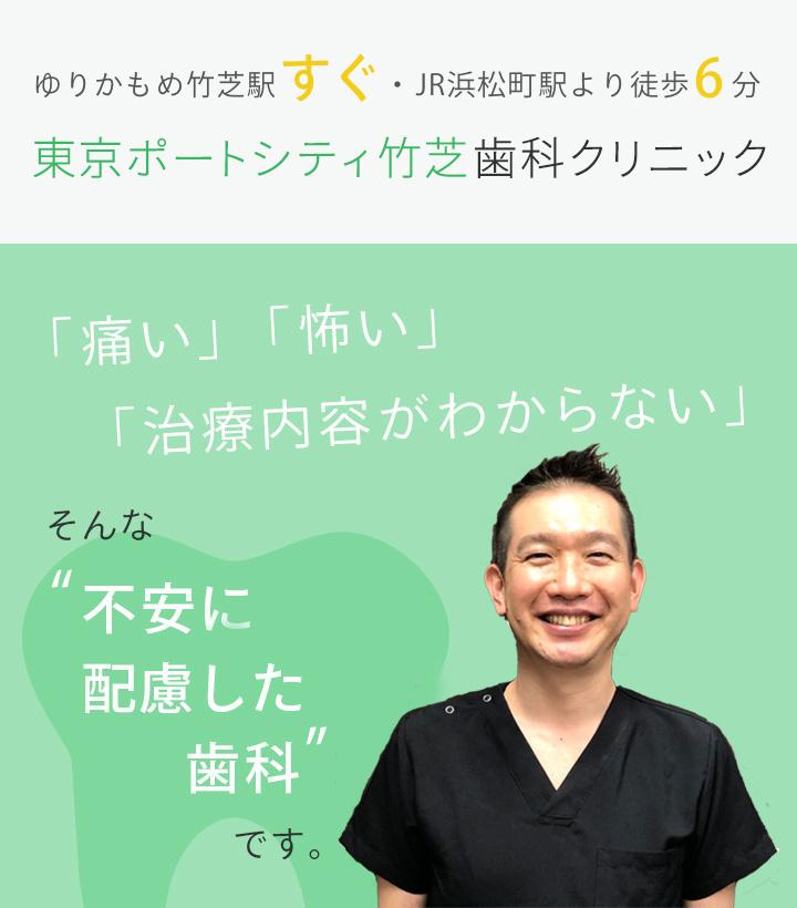 東京ポートシティ竹芝歯科クリニック